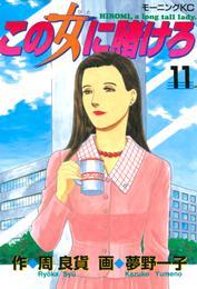 この女に賭けろ(11) 漫画