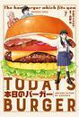 本日のバーガー 7巻 漫画