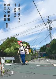 超人間要塞 ヒロシ戦記(1) 漫画