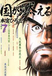 国が燃える 第7巻 漫画