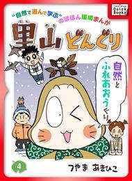 里山どんぐり 4 漫画