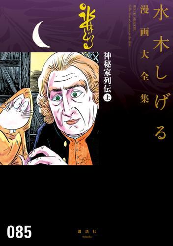 神秘家列伝 水木しげる漫画大全集(上) 漫画