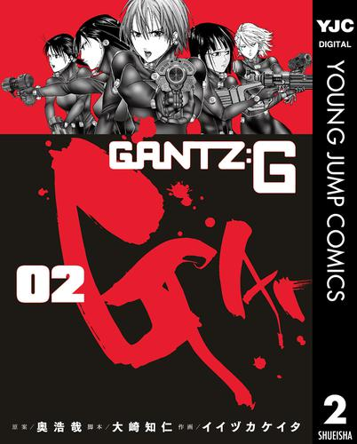 GANTZ:G 漫画