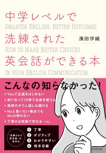 中学レベルで洗練された英会話ができる本 漫画