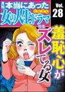 本当にあった女の人生ドラマ羞恥心がズレてる女 Vol.28 漫画
