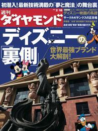 週刊ダイヤモンド 12年2月18日号 漫画