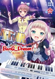 BanG_Dream![星の鼓動(スタービート)] 2 冊セット 全巻