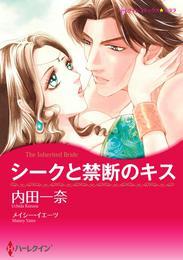 シークと禁断のキス【分冊】 1巻