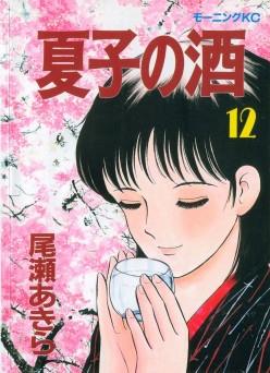 夏子の酒 (1-12巻 全巻) 漫画