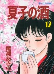 夏子の酒 (1-12巻 全巻)