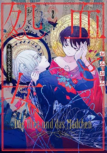 血と処女 〜修道院の吸血鬼たち〜(1巻 最新刊)