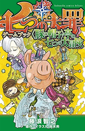 七つの大罪 ゲームブック 迷いの森の冒険 漫画