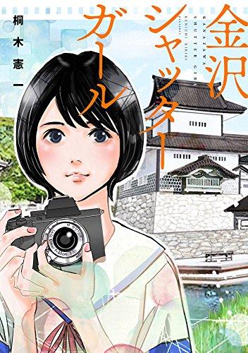金沢シャッターガール (1巻 全巻) 漫画