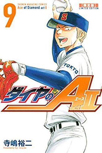 ダイヤのA act2(9) 限定版 漫画