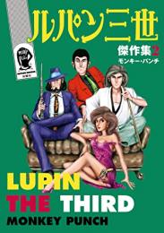 ルパン三世傑作集 (1-2巻 最新刊)