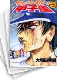 【中古】たのしい甲子園 (1-5巻) 漫画