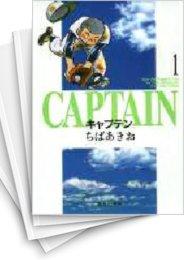 【中古】キャプテン [文庫版] (1-15巻) 漫画