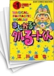 【中古】まじかる☆タルるートくん (1-16巻) 漫画