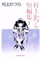 村上かつら短編集 (1-2巻 全巻) 漫画