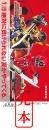 【映画前売券】劇場版 仮面ライダー鎧武/列車戦隊トッキュウジャー THE MOVIE / 一般(大人) 漫画
