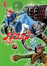 ノブナガン (1-6巻 最新刊)