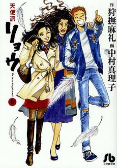 天使派リョウ [文庫版] (1-6巻 全巻) 漫画