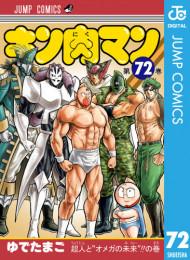 キン肉マン 58 冊セット最新刊まで 漫画