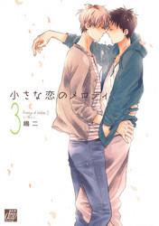 小さな恋のメロディ 3 冊セット最新刊まで 漫画