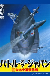 バトル・オブ・ジャパン 8 冊セット最新刊まで 漫画
