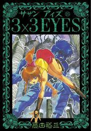 3×3EYES(25) 漫画