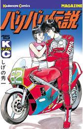 バリバリ伝説(15) 漫画