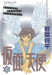 仮面天使(4) 漫画