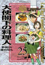 大使閣下の料理人(25) 漫画