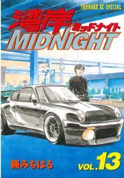 湾岸MIDNIGHT(13) 漫画
