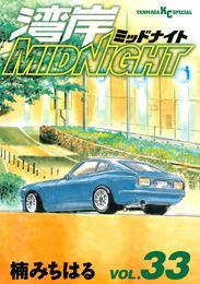 湾岸MIDNIGHT(33) 漫画