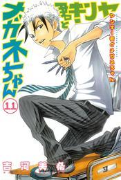 ヤンキー君とメガネちゃん(11) 漫画