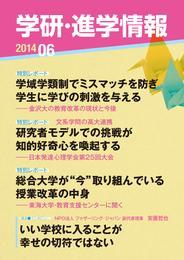 学研・進学情報 2014年6月号 漫画