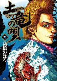 土竜(モグラ)の唄(36) 漫画