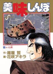 美味しんぼ(17) 漫画