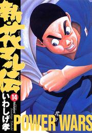 新・花マル伝(14) 漫画