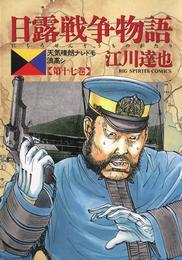 日露戦争物語(17) 漫画