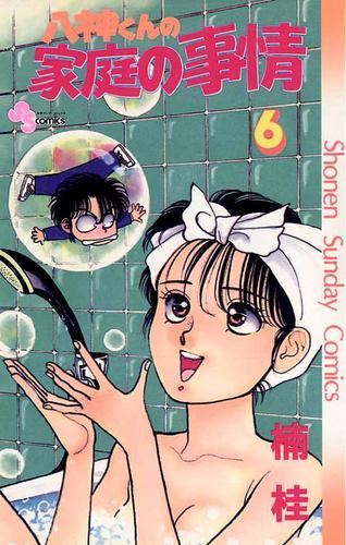 八神くんの家庭の事情 漫画