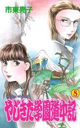 やじきた学園道中記 8 漫画