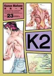 K2(23) 漫画