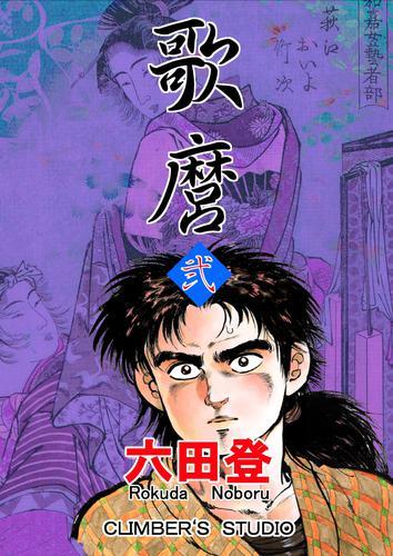歌麿 弐 漫画