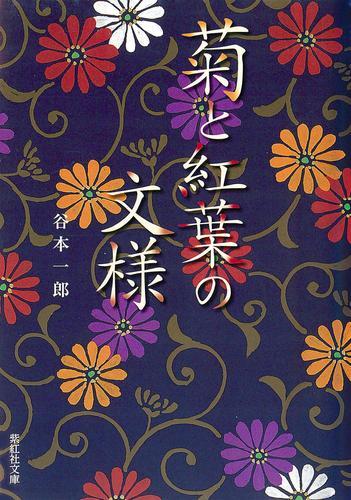 菊と紅葉の文様 紫紅社刊 漫画