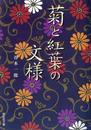 菊と紅葉の文様 紫紅社刊