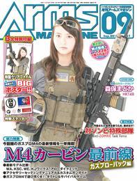 月刊アームズマガジン2015年9月号 漫画