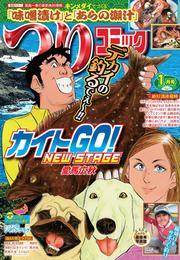 つりコミック2016年1月号 漫画