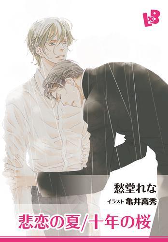 悲恋の夏/十年の桜 漫画